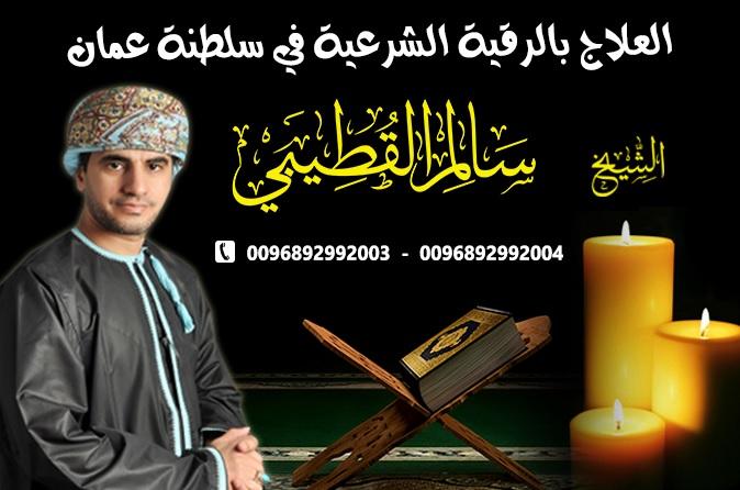 العلاج بالرقية الشرعية في سلطنة عمان الشيخ سالم القطيبي