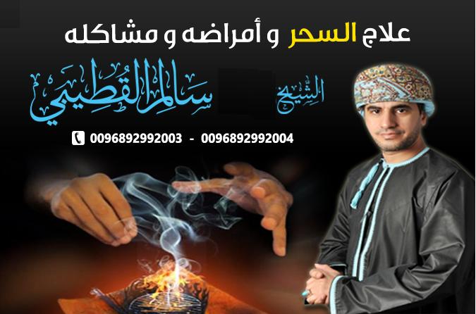 علاج السحر وأمراضه ومشاكله في سلطنة عمان